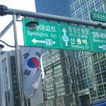 韓国タクシー、ぼったくりなどの注意点は?予約はできる?