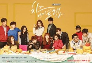 出展:tvN