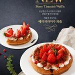 韓国カフェ人気のイチゴスイーツおすすめ5店舗は?フォトジェニックでおしゃれ!