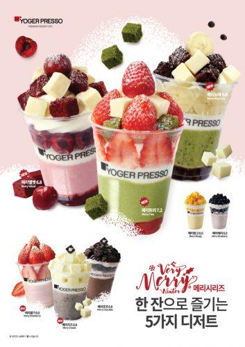 出典:http://www.yogerpresso.co.kr/