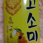 韓国のお土産おすすめお菓子は?人気や配りやすさは?厳選5つを紹介!