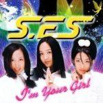 S.E.S(韓国アイドル)シュー、ユジン、パダの年齢やプロフィール、結婚は?解散から再結成!