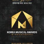 韓国ミュージカル、俳優や人気作品は?第1回韓国ミュージカルアワードを紹介!