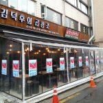 韓国でコプチャンを!おすすめはキムドックエコプチャンジョ!場所やメニューは?