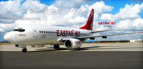 出典:http://www.eastarjet.net/