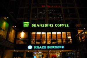 出典:http://www.beansbins.com