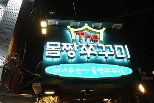 出典:http://www.seoulnavi.com