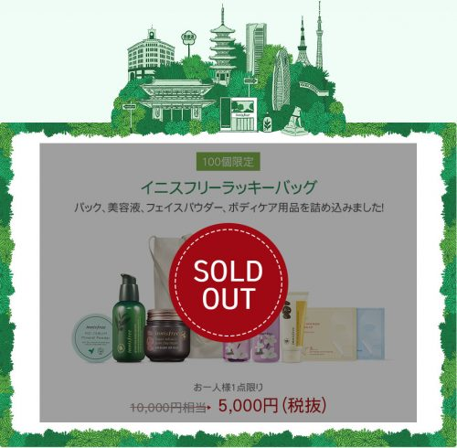 出典:http://www.innisfree.com/jp/ja/main/index.do