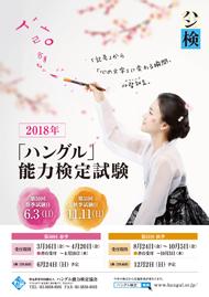 出典:http://www.hangul.or.jp/