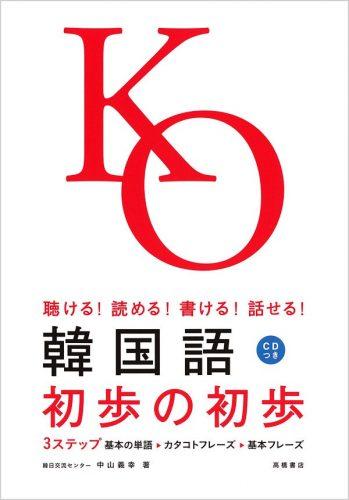 出典:http://www.takahashishoten.co.jp/book/11306.html