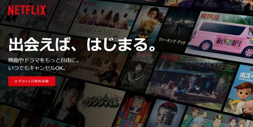 出典:https://www.netflix.com/jp/