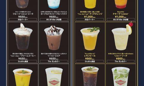 出典:https://www.shibuya109.jp/blog/?pi3=138197