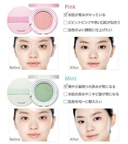 出典:https://www.etudehouse.com/jp/ja/face/makeup_base/103003070.html