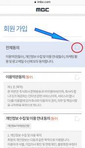 MBC登録方法3