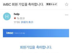 MBC登録方法8
