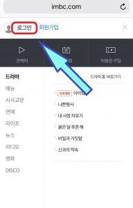 MBC登録方法9