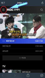 MBC登録方法2
