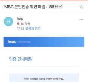 MBC登録方法6