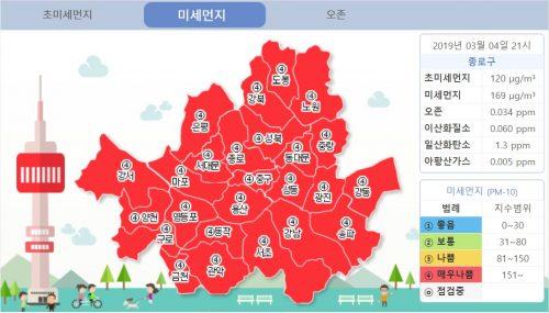 出典:http://cleanair.seoul.go.kr