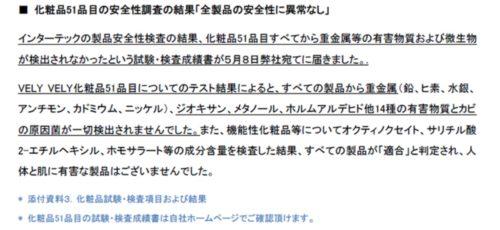 出典:http://imvely.jp