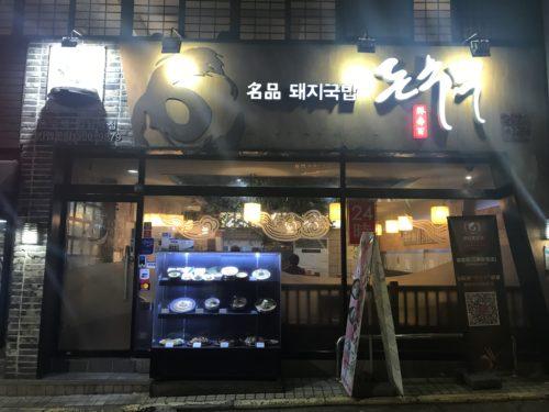 シンノニョン豚寿百